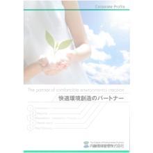 内藤環境管理株式会社 総合カタログ 製品画像