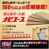 トータル物流に革新を!強化段ボール『ナビエース』|中津川包装工業 製品画像