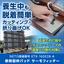 断熱型枠パッド/NETIS登録製品【コンクリートのひび割れ対策】 製品画像