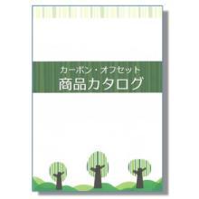 カーボン・オフセット 商品カタログ 製品画像