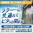 自動開閉シャッターの代替に!磁動式ビニールカーテン『マグレン』 製品画像