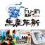 製販一気通貫型 生産管理システム「生産革新Fu-jin」(風神) 製品画像