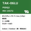 TAK-06LU UL規格ラベル 製品画像
