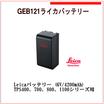 バッテリー『GEB121』 製品画像