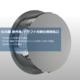 ステンレス製 外壁換気口『PZVシリーズ』 製品画像
