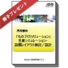 生産シミュレーション・設備配置での適用事例を無料進呈! 製品画像