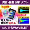 異音・振動解析ソフト「WAVELET(ウェーブレット)」 製品画像