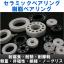 『セラミック/樹脂ベアリング』(※関西機械要素技術展 出展商品) 製品画像