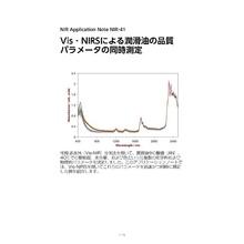 【技術資料】近赤外分析計による潤滑油の品質パラメータの同時測定 製品画像