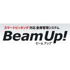 倉庫管理システム『BeamUp! 』 製品画像