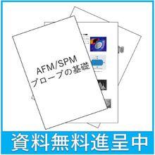 資料進呈!『AFM/SPMプローブの基礎』 製品画像