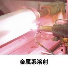 【表面処理】金属系溶射 製品画像
