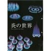 総合カタログ『業務用ガス器具・ガスバーナー』 製品画像