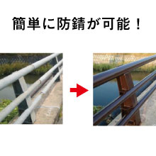 【NKさび安定化防錆工法】素地調整を大幅簡略化 製品画像