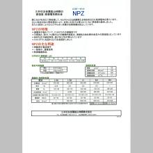 【技術資料】銅合金条の技術書 製品画像
