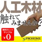 企業・法人向けサービス【カットサンプル無料送付】人工木シリーズ 製品画像