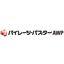 Webコンテンツ保護システム『パイレーツ・バスターAWP』 製品画像
