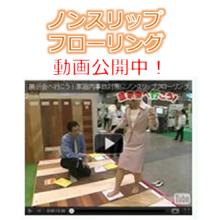 【動画公開中!】ノンスリップフローリング 製品画像