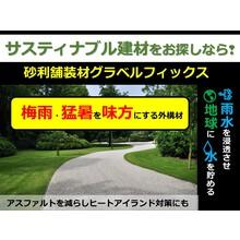 【NETIS登録】砂利舗装材グラベルフィックス 製品画像