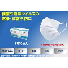 即日発送・ウイルス感染予防対策「不繊布三層マスク」 製品画像