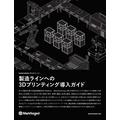 【資料】製造ラインへの3Dプリンティング導入ガイド 製品画像