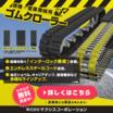 建機・産業機械用ゴムクローラー  製品画像