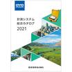 2021年度版 計測システム 総合カタログ 製品画像