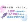 耐薬性の薄手手袋『トライライツ』 製品画像