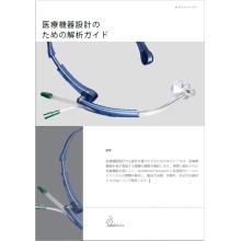 ホワイトペーパー進呈『医療機器設計のための解析ガイド』 製品画像