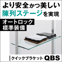 対面式ブラケット『クイックブラケット QBS』※新製品 製品画像