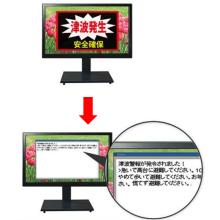 緊急メールメッセージボードアプリ 製品画像
