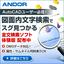 全文検索クライアントツール SearchManager Pro2 製品画像