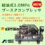 タンクマウントブースタコンプレッサ 製品画像