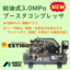 タンクマウントブースタコンプレッサ『ESTIBO』 製品画像
