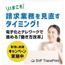 社外取引書類の電子化運用『帳票Web配信・返信サービス』 製品画像