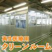 再生医療用クリーンルーム 製品画像