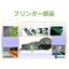 プリンター部品へのDLC(TAC)コーティング 製品画像