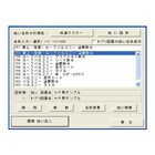 【デモ随時受付中】数量積算ソフト TRS拾い 製品画像