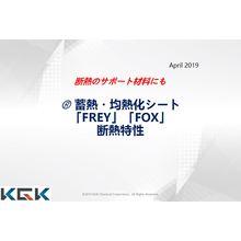断熱サポートシート 蓄熱製品「FREY」「FOX」 製品画像