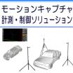 モーションキャプチャ計測・制御ソリューション -3次元位置制御- 製品画像