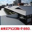金属横葺き屋根『元旦スプリングルーフ850』 製品画像