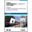 鉄道車両用ケーブルグランド ※EN 45545認証 製品画像
