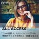 人材育成支援サービス『All Access Pass』 製品画像
