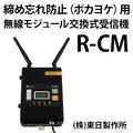 締め忘れ防止(ポカヨケ)用 無線モジュール交換式受信機 R-CM 製品画像
