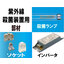 【殺菌ランプ、ソケット、インバータ】殺菌装置の開発を支えます! 製品画像