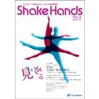 技術情報冊子『Shake Hands vol.5 特集:見せる』 製品画像