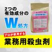不快害虫用殺虫剤『シャットアウト(R)SE』 製品画像