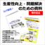 生産管理システム特集:要件、用途、工場に適した製品選定 製品画像