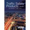 交通安全用品総合カタログ(2020-2021) 製品画像