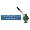 ウイングポンプ(FC製)「YATSUNAMI ヤツナミシリーズ」 製品画像